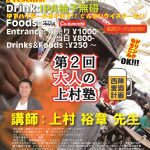2/20(火)大人の上村塾