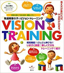 おすすめの本紹介「発達障害の子のビジョン・トレーニング  」