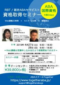 2019.4.27 特別講演会 in 大阪